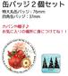 【Goods】缶バッジ2個セット