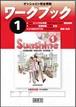 開隆堂 サンシャイン完全準拠 ワークブック1~3 各学年(選択ください) 問題集本体と別冊解答つき 新品完全セット ISBN