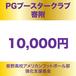 PGブースタークラブ 寄附 ¥10000