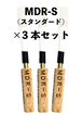 MDR-S(スタンダード)×3本セット
