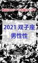2021 双子座(5/21-6/21)【男性性エネルギー】