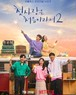 韓国ドラマ【初恋は初めてなので シーズン2】DVD版 全8話