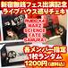 【雨の新宿フェス支援】新宿ライブハウス巡りチェキ(指定メンバー1枚1200円送料込)