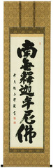 釈迦名号 澤宗津 尺五立 A036
