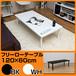 フリーローテーブル(作業台/PCデスク/センターテーブル) 長方形 幅120cm×奥行60cm 天板厚3cm ホワイト(白)