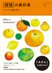 「柑橘の教科書」+温州みかん10kg