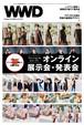 ファッション&ビューティのオンライン展示会・発表会特集 コロナ禍のデジタル化で見えた収穫と課題|WWD JAPAN Vol.2151