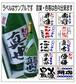 オリジナルラベル日本酒(大吟醸純米酒)720ml  文字入れ 1本ギフト箱入