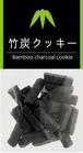 国産有機おからと竹炭パウダー配合「竹炭クッキー」3袋セット