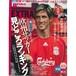 ワールドサッカーダイジェストEXTRA  Vol.52