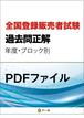 H30近畿ブロック(5県) 登録販売者試験過去問正解(年度・地域別)