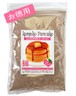 お徳用サイズ■VegeHeartベジハート■米粉のパンケーキミックス(ホットケーキミックス)有機三年番茶500g■グルテンフリー■小麦アレルギーの方に 個別配送商品 ビーガンヴィーガン
