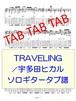 TRAVELING/宇多田ヒカル ソロギタータブ譜
