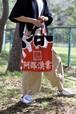 大漁旗リメイクエコバッグ ラージサイズ