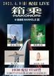 【配信Live】箱乗 -HAKONORI- vol.1
