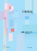 K0803 小噺唄 III(歌(歌曲)/加藤 由美子/楽譜)