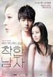 韓国ドラマ【優しい男】Blu-ray版 全20話
