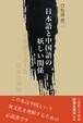日本語と中国語の妖しい関係ー中国語を変えた日本の英知