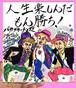 YAMASAKI BROTHERS 10TH ANNIVERSARY  『絵と書(ええとしにしよう)』O