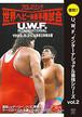 復刻!U.W.F.インターナショナル最強シリーズ vol.2 プロレスリング世界ヘビー級選手権 高田延彦vsゲーリー・オブライト