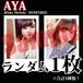 【チェキ・ランダム1枚】AYA(Risky Melody / HONEYBEE)