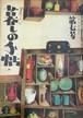 暮しの手帖 7号 初版