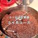 【3ヶ月コース】コーヒー定期便(100g×2種)