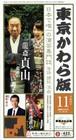東京かわら版 2014(平成26)年11月号