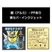 サンプル#029:銀(アルミ)/PP/インクジェット/黄セパ