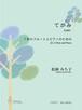 M2202 Letter<With CD>(Fl.2  Pf./M.MATSUOKA/Score)