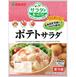 カネハツ ミニ ポテトサラダ1箱〔90g×10入り〕