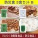 ミリメシ 3食セット Bタイプ