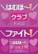 はむほーA4メッセージボード(ファイト/ピンク/両面)2015-b-A4pf
