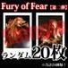 【チェキ・ランダム20枚】Fury of Fear(第二弾)