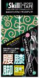 テーピングテープ3点セット(唐草)