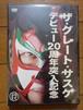 DVDザグレートサスケデビュー20周年