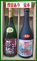 オリジナルラベル日本酒・米焼酎720mlセット  背景画あり 2本ギフト箱入