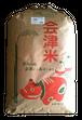 【29年産】佐原さんの無農薬・無化学肥料「こしひかり一等米」玄米30kg