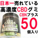 CBD グミ ヘンプベイビー 50個 HEMP BABY 1250mg