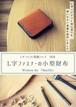 型紙006_L字ファスナーの小型財布