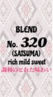 No.320 (SATSUMA) マイルドブレンド