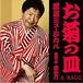 落語ミュージカル「お菊の皿」金原亭世之介&RAGG