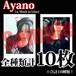【チェキ・全種類計10枚】Ayano(元Moth in Lilac)
