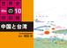 <PDF版>中国と台湾【タブレットで読む 世界史の地図帳 file10】[BKD0110]