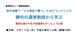 【録画】2020年2月17日 座間宮ガレイ選挙勉強会 勝利の選挙戦術から学ぶ