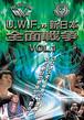 U.W.F.vs新日本 全面戦争 vol.1
