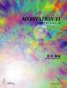 M1311 MEDITATION XI(Piano solo/M. MATSUNAGA /Full Score)