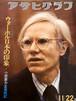 Andy Warhol / アサヒグラフ 1974年11/22日号