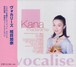CD Vocalise <班目加奈>