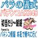 パチンコKAB48バラの儀式攻略【DL版】